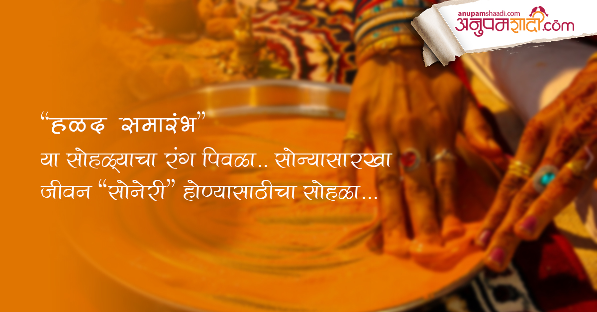 They Are Attributed Healing And Purifying Properties Before The Wedding Arrange This Haldi Ceremony Halad Chadavne