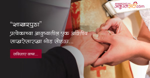 Maharashtrian Marriage